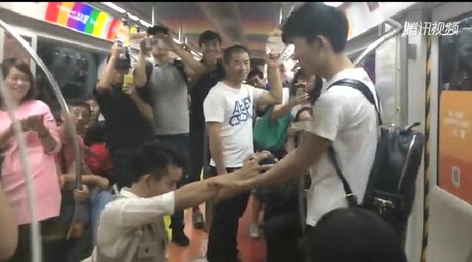 北京地铁上一个哥们向帅哥求婚!
