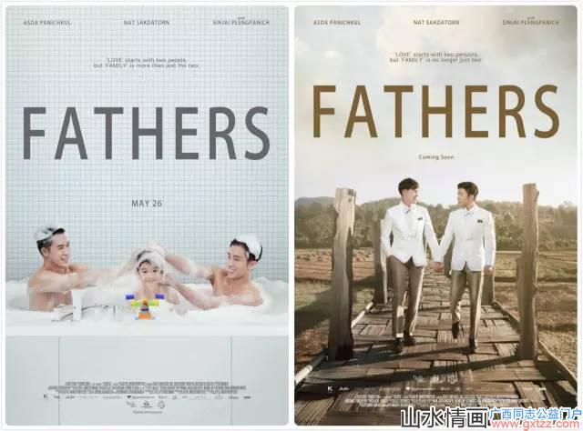 泰国同志电影《两个爸爸》预告片