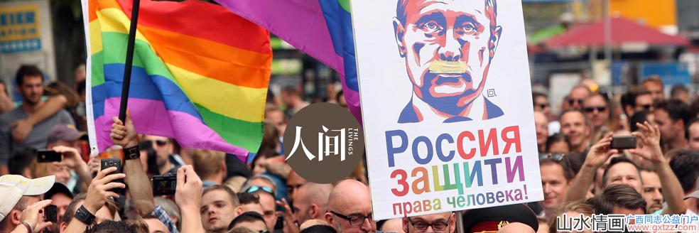 """活在世界著名""""恐同""""国家俄罗斯的变性人们"""