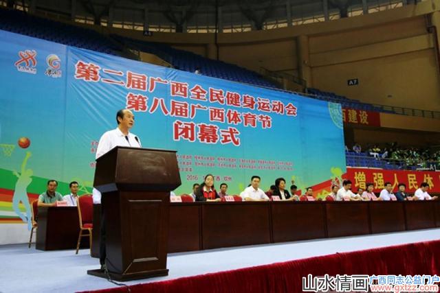 第二届广西全民健身运动会和第八届广西体育节闭幕