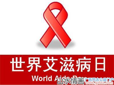 广西青年学生艾滋病数据曝光!南宁是重灾区?