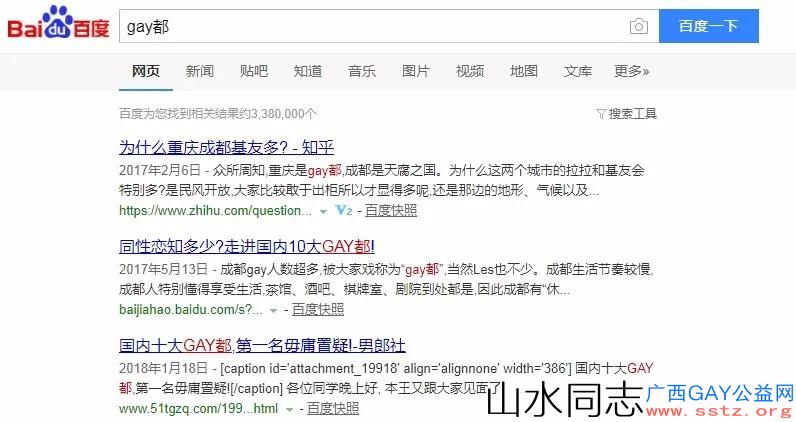 """成都:中国的gay都,也是中国的""""0""""都—是怎样炼成的?"""