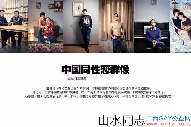 """中国同性恋群体""""病像""""*——*请尊重爱情!"""