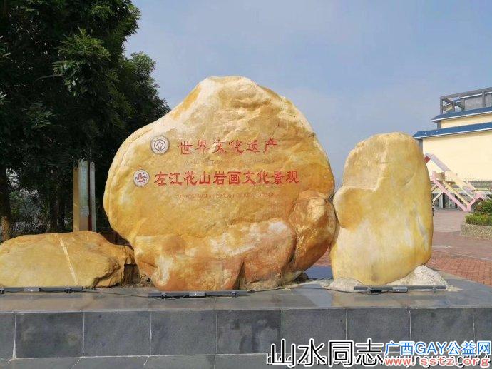 实拍:世界文化遗产---广西左江花山岩画(图)