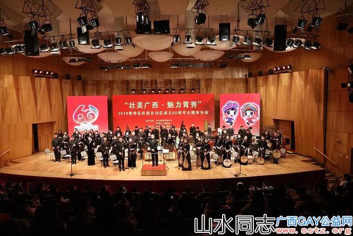 庆祝广西壮族自治区成立60周年!南宁青秀区举办主题音乐会