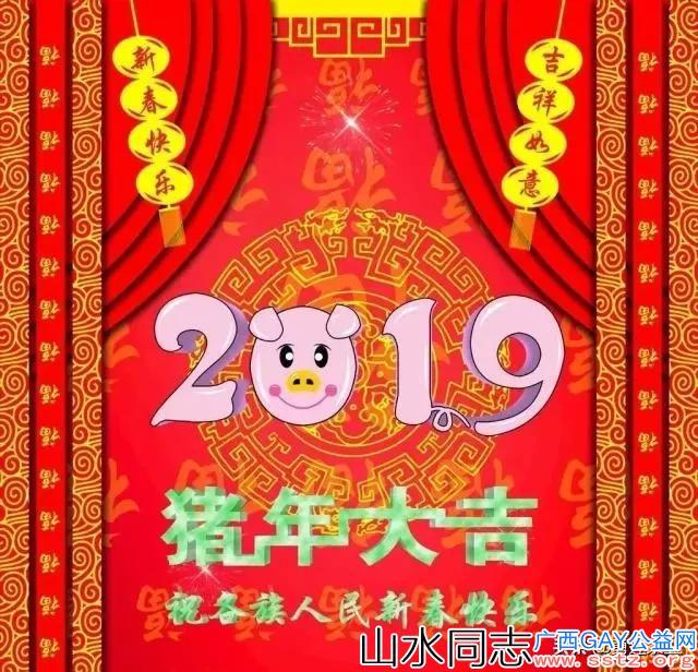 山水情画恭祝您2019猪年新春大吉,财源滚滚,心想事成!