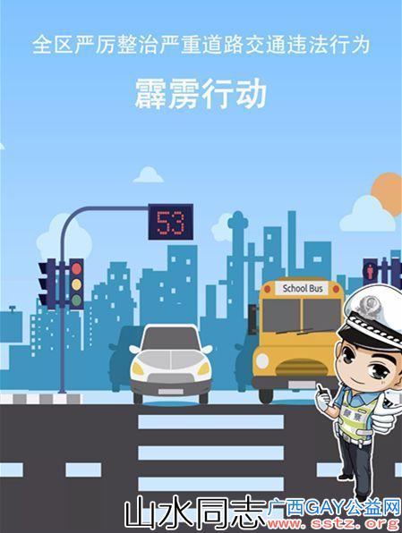 广西将开展为期一个月的整治严重道路交通违法行为霹雳行动