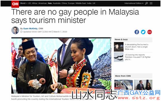马来西亚没有同性恋?大马旅游部长紧急发声澄清