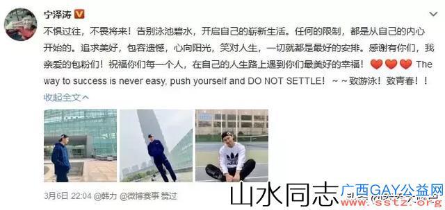 宁泽涛退役!他的下一波照片会出现在哪里?