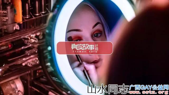 当中国的男孩子们开始学习化妆