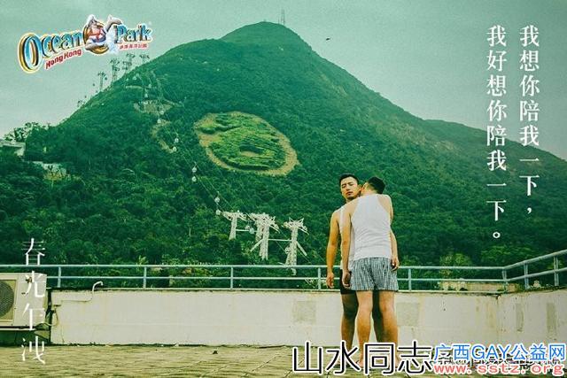 香港海洋公园在台湾做同性恋题材广告