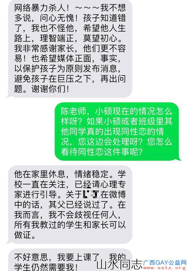 青岛出走男孩班主任回应遗书指控:网络暴力杀人!不想多说*问心无愧