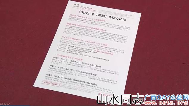 安倍内阁大臣频频失言,为此日本自民党制定一套行为准则