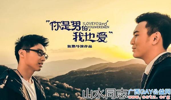 帅哥男男同志腐剧《你是男的我也爱》,系列影片《类似爱情》