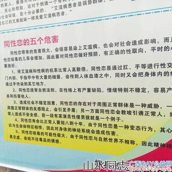 """""""同性恋比常人短命八年""""?南宁一中学:防艾宣传栏内容已撤"""