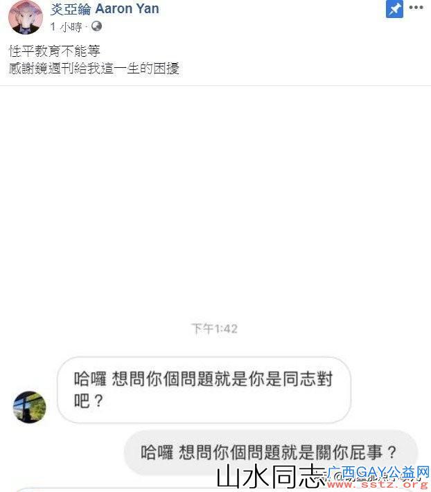 炎亚纶被问是否是gay*4字霸气回应:关你屁事
