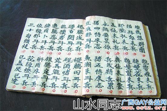 广西壮族传统八大姓,贝侬你的姓上榜了吗?