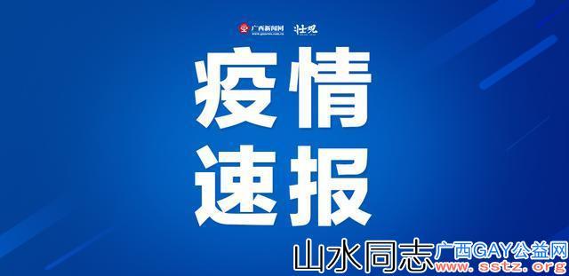 截止22号南宁市无新增确诊病例 新增治愈出院3例
