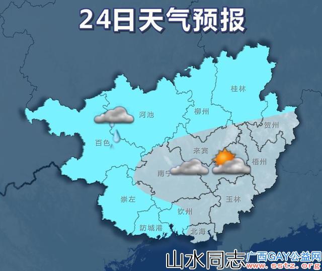 快讯!广西气象台发布明(23日)起未来2天天气预报