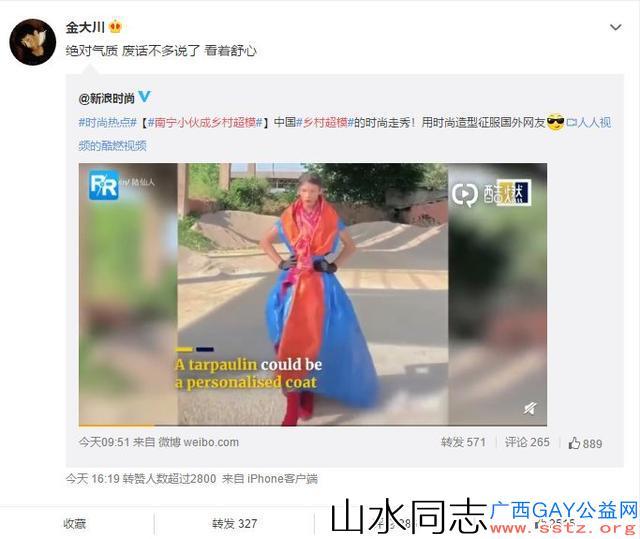 广西南宁横县小伙走秀成乡村超模,用时尚造型征服国外网友