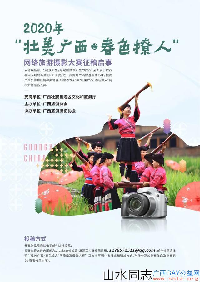 """2020年""""壮美广西·春色撩人""""网络旅游摄影大赛正式启动"""