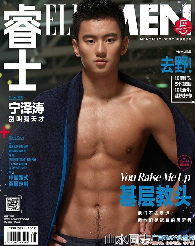 宁泽涛《ELLE MEN 睿士》写真,大秀肌肉,不愧是国民老公啊