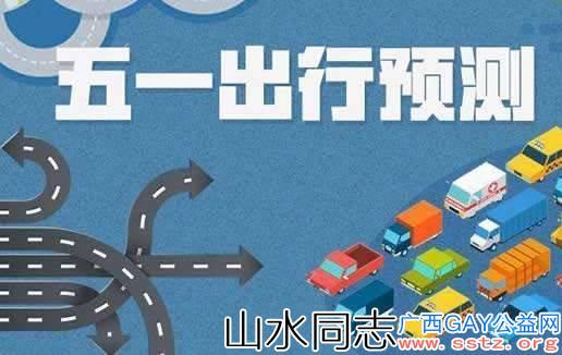 """广西发布""""五一""""高速公路绕行攻略"""