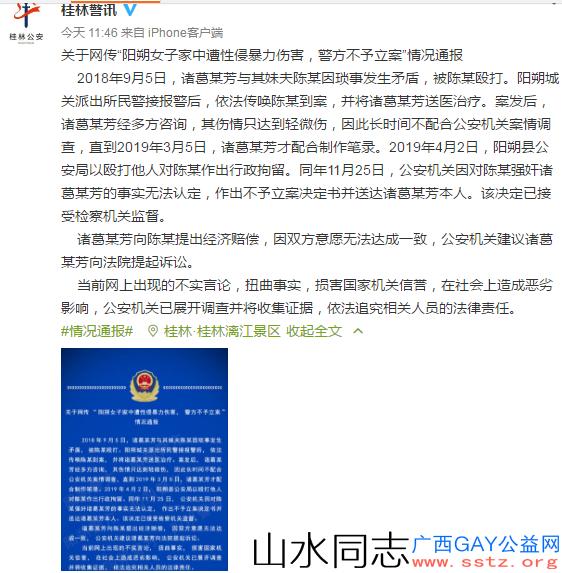 """桂林警方通报""""女子家中遭性侵暴力不立案"""":事实无法认定"""