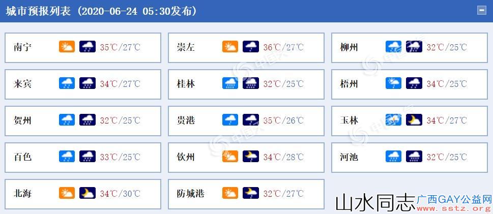 """端午强降雨再""""刷屏""""*桂林柳州等局地明日或有特大暴雨"""
