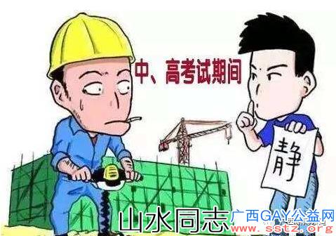 """南宁发布""""禁噪令""""!中高考期间,这些时段严管噪音污染,举报电话12345"""