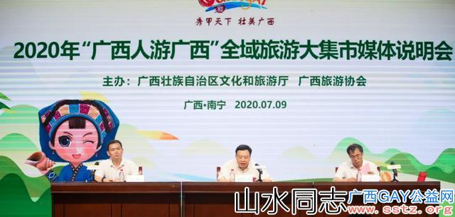 """2020""""广西人游广西""""全域旅游大集市"""