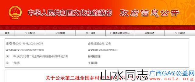 广西22个美景入选全国旅游重点村,快来看有没有你的家乡!